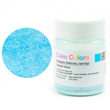 Кандурин (блестки,глиттер) Cake Colors, Голубой Топаз 10гр.