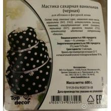 Мастика ванильная ЧЕРНАЯ, 600 гр.