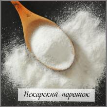 Пекарский порошок (разрыхлитель) Бейкин Супер 100 гр.