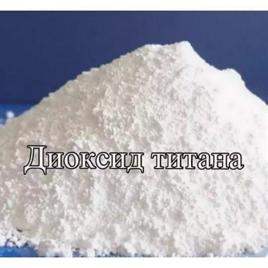 Краситель белый сухой ДИОКСИД ТИТАНА Е171 100 гр.
